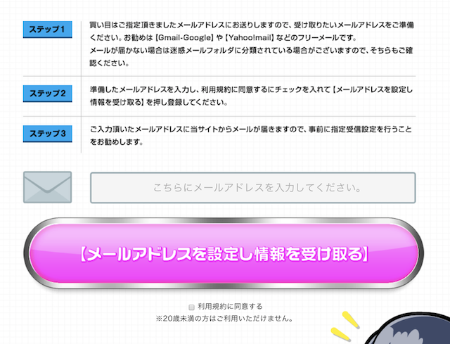 競輪アタ〜る会員登録フォーム