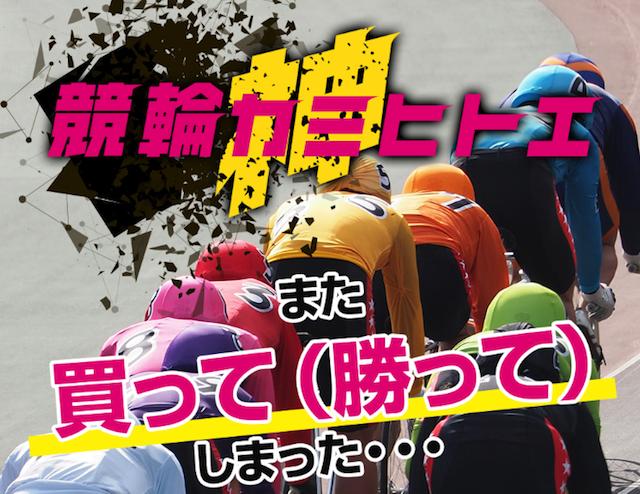 松戸競輪場の誘導サイト