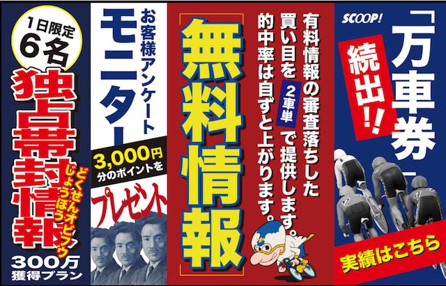 武雄競輪場の誘導サイト