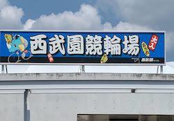 西武園競輪場アイキャッチ