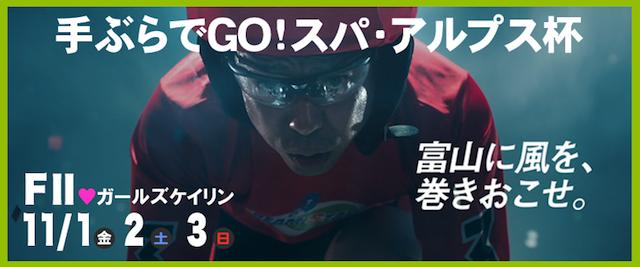 富山競輪場のイベント