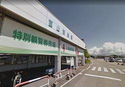 富山競輪場のアイキャッチ