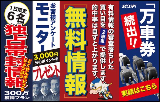 富山競輪場の誘導サイト