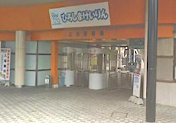 広島競輪場のアイキャッチ