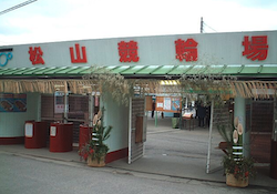 松山競輪場のアイキャッチ