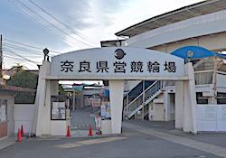 奈良競輪場のアイキャッチ